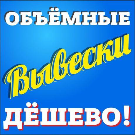 Вывеска в Усть-Каменогорске! Стенды световые, объёмные, на заказ!