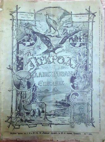 ПРОДАВАМ 2 броя стари оригинални илюстровани списания-ПРИРОДА 1897/908