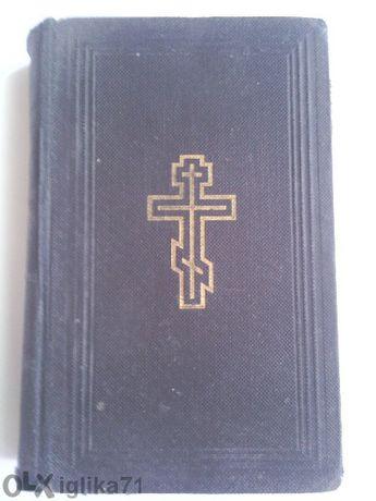 Продавам Новий Заветъ 1879г.