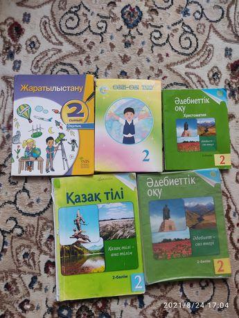 2-сынып кітаптары