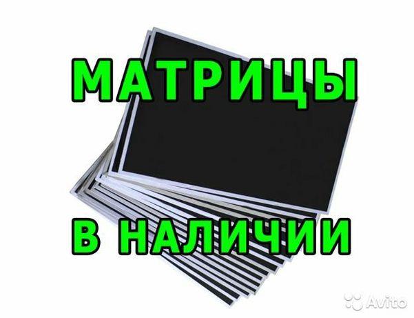 Экраны для ноутбука, матрица, экран.Есть Доставка и Установка