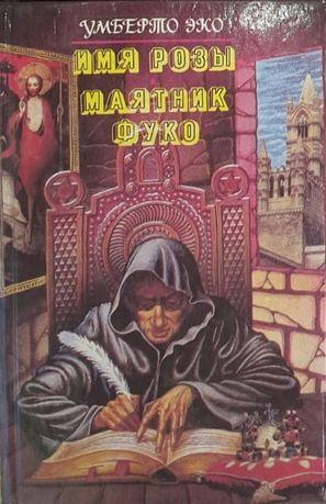 Книга Маятник розы