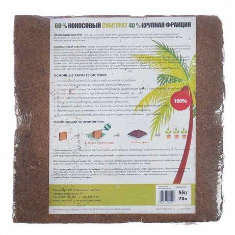Грунт кокосовый  (60%), блок, 70 л, 5 кг субстрат Индия рептилии