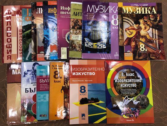 Учебници и тетрадки