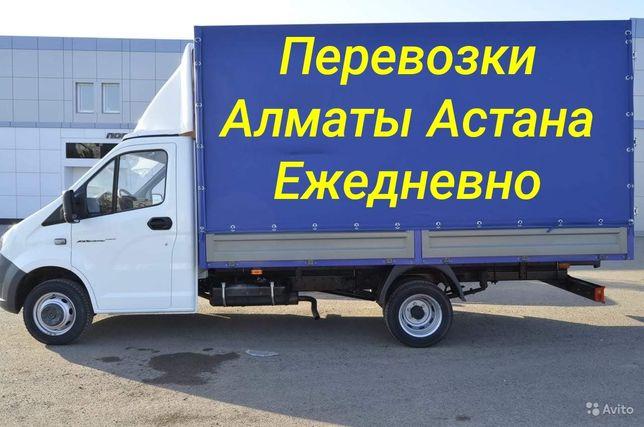Алматы Астана Караганда перевозки переезды Сборные грузы