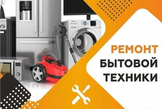 Ремонт кондиционеров стиральных машин, холодильников, микроволновок