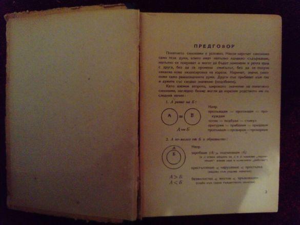 Български синонимен речник гр. Пловдив - image 3