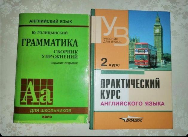 Учебники Английского языка (АРАКИН 2курс), Голицынский(седьмое издание
