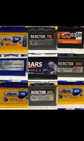 Аккумуляторы! Автомагазин Reactor.