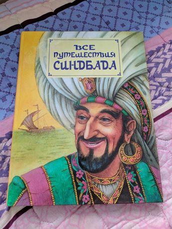 Продам книгу все приключения синдбада