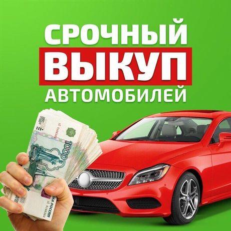 Выкуп авто до 200000