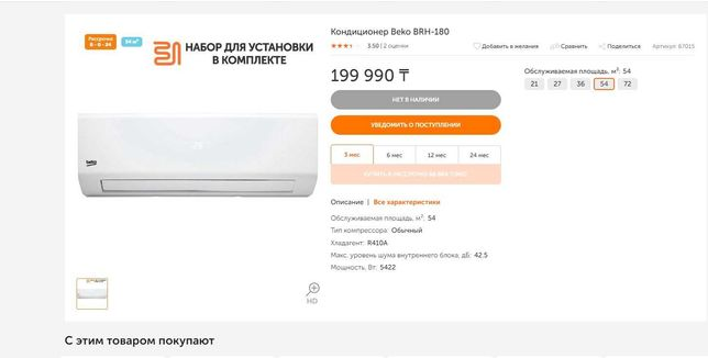 Продам мощный новый Кондиционер Beko BRH-181 на 54 кв/м