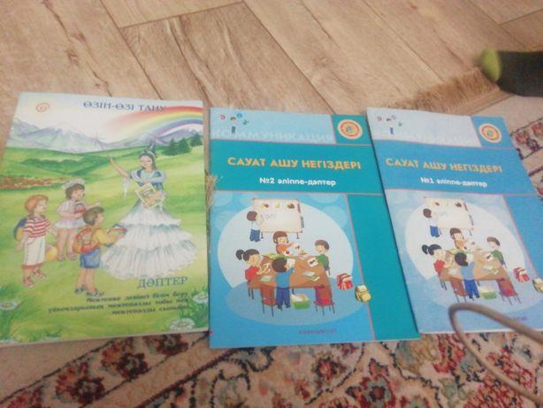 Учебники нулевой класс