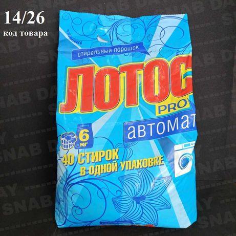 Стиральный порошок Лотос 6 кг. автомат
