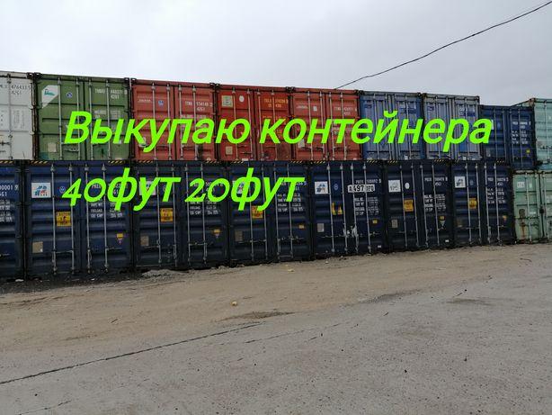 Контейнер 40фут 20фут