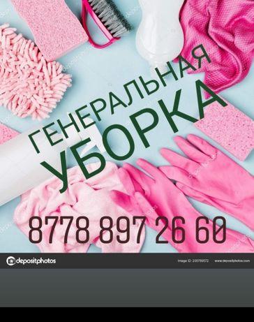 Клининговые услуги.Уборка квартир и офисных помещений Астана.