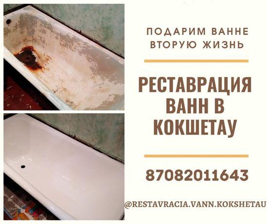 Реставрация ванн в Кокшетау за 2 часа.ЛЮБОЙ СЛОЖНОСТИ!