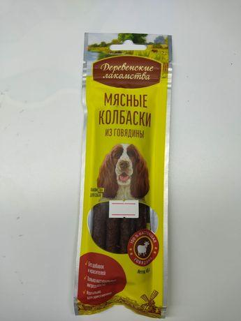 Деревенские лакомства колбаски для собак из говядины