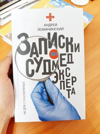 Продам интересную книгу