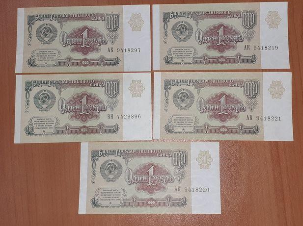Продаются рубли советские ещё СССР СОВЕРШЕННО НОВЫЕ.