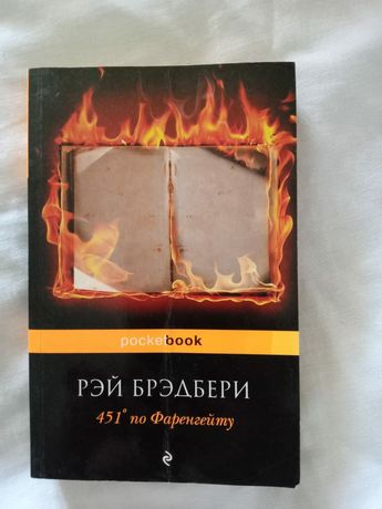 Книга Рэй Брэдбери - 451 ал Фаренгейту