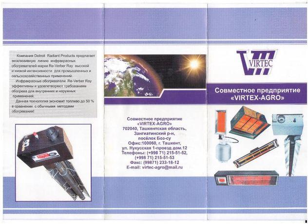 Инфракрасные газовые обогреватели, для птицефабрик и промыш. Зданий