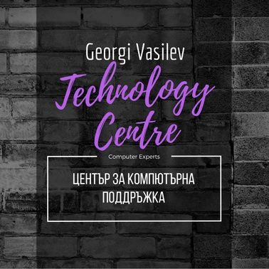 Georgi Vasilev Technology Centre- Магазин и сервиз