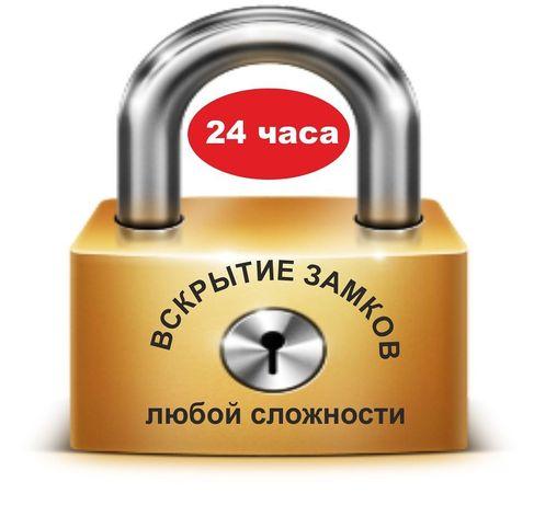 Вскрытие авто открыть дверь квартир машин сейфов замена замков 24/7