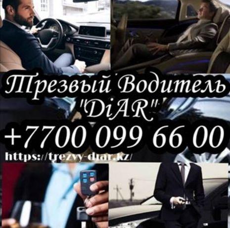 """Trezvyi voditel """"DiAR"""", Трезвый водитель Алматы / круглосуточно 24/7"""