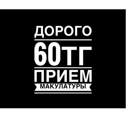 60тг Прием макулатуры