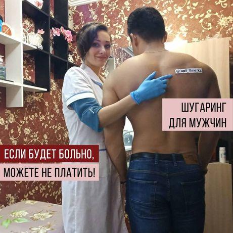Шугаринг Мужской (депиляция)