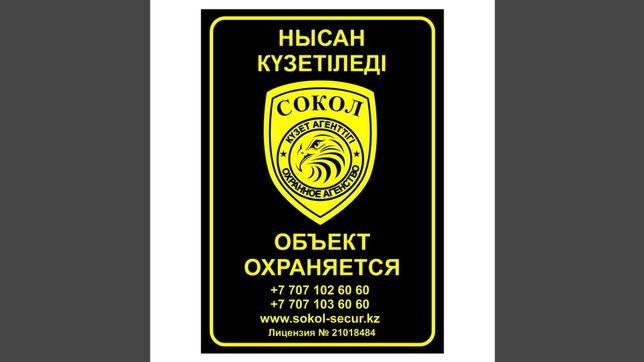 Охранное агентство сигнализация охрана