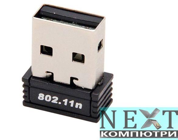 USB Wi-Fi мини адаптер + Гаранция