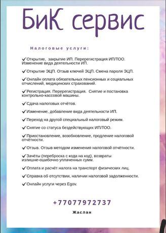 Виртуальный склад, ЭСФ и СНТ, Услуги цона, Эцп, Бухгалтер