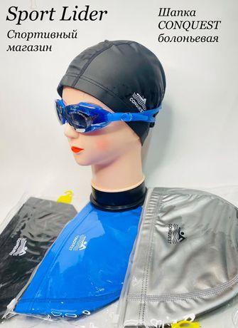 Шапочки очки для бассейна
