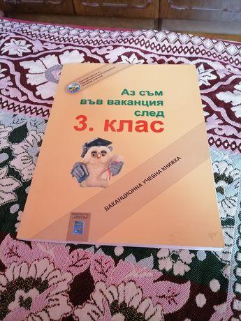 Ваканционни учебна книжка след 3 ти клас