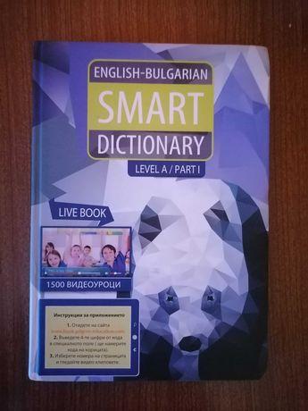 Учебник по английски + видео урок