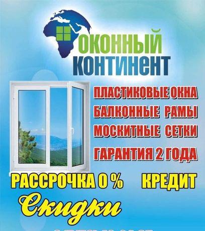 """Пластиковые окна,двери,балконы от компании """"Оконный континент"""""""