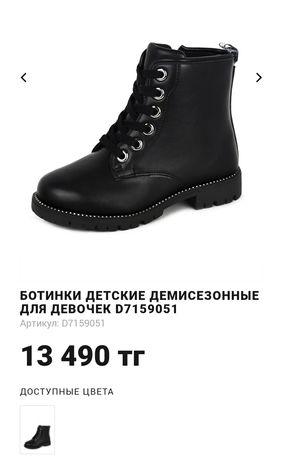 Осенние ботинки,туфли