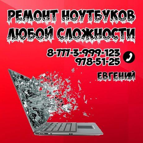 Установка Windows. Ремонт ноутбуков. Монтаж локальной сети в Алматы.