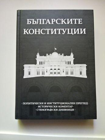 """""""Българските конституции"""", изд. Българска История"""