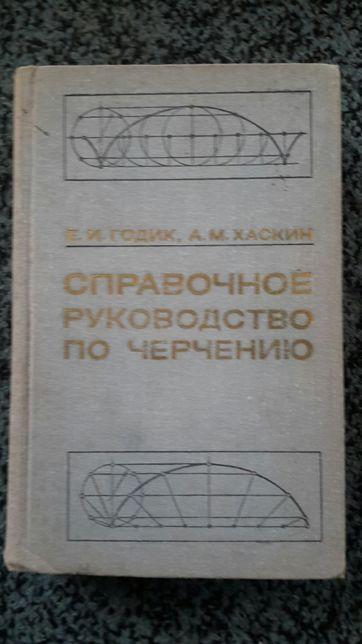 Справочник руководство по черчению