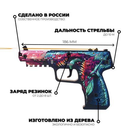 Деревянный пистолет CS GO (резинкострел)