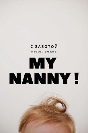 Няня на час / My nanny Astana / Моя няня Астана