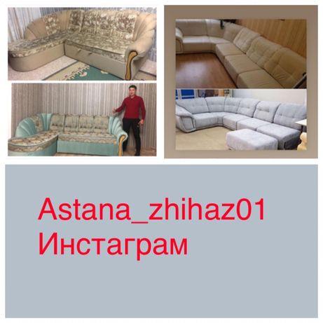 Перетяжка и реставрация мягкой мебель в Астане