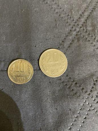 Монета 10 и 20 стотинк