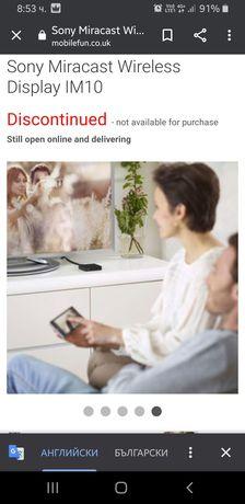 Продавм Sony устройство което свързва телефон с телевизор