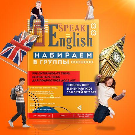 Курсы английского языка от 6 лет