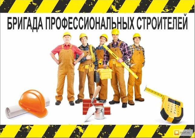Бригада строителей выполнит любые работы
