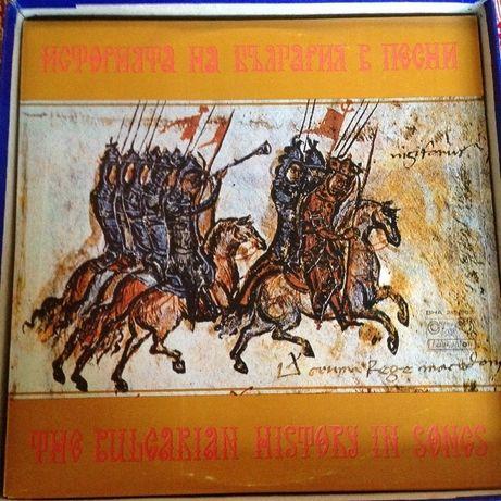Историята на България в песни - ВНА 2102/03